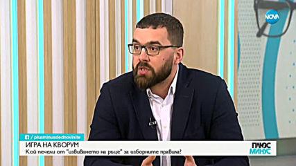 Депутат от БСП: Доказахме, че сме единствената опозиция в парламента