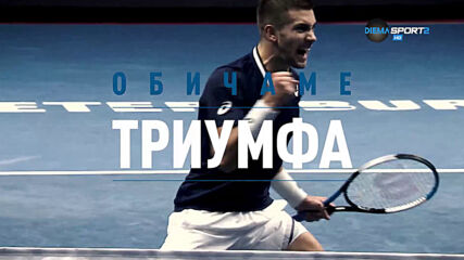 Sofia Open 2020 - гледай от 7 до 14 ноември по DIEMA XTRA