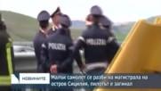 Малък самолет се разби на магистрала на остров Сицилия, пилотът е загинал
