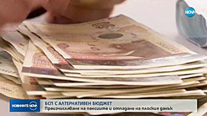 БСП с предложение за алтернативен бюджет