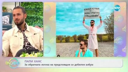 "Папи Ханс и Константин Трендафилов: 12 песни, 12 клипа и 1 книга - ""На кафе"" (10.06.2021)"