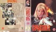 Изключителна свръх 2 (синхронен екип, дублаж на Мулти Видео Център, 1996 г.) (запис)