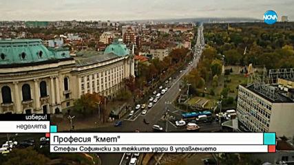 ПРОФЕСИЯ КМЕТ: Стефан Софиянски за тежките удари в управлението