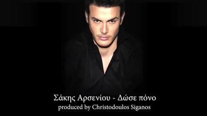 Гръцко! Sakis Arseniou - Dose pono