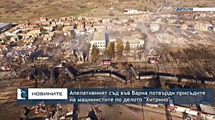 """Апелативният съд във Варна потвърди присъдите на машинистите по делото """"Хитрино"""""""
