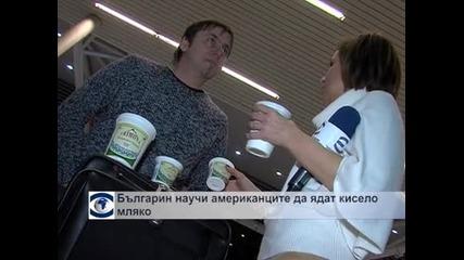 Българин научи американците да ядат кисело мляко