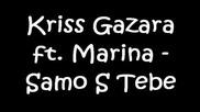 Kriss Gazara ft. Marina - Само с тебе