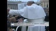 Папа Франциск е заплаха за мафията заради политиката му на прозрачност