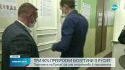 Партията на Путин ще има мнозинство в парламента