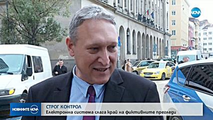 Новините на NOVA (21.11.2019 - централна емисия)