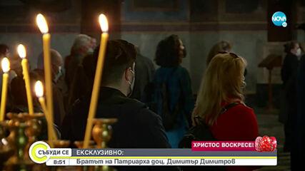 ЕКСКЛУЗИВНО: Братът на Патриарха доц. Димитър Димитров