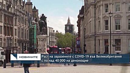 Ръст на заразените с COVID-19 във Великобритания с по над 40 000 на денонощие