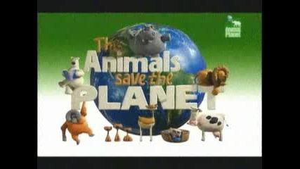 Животните спасяват планетата 1, 2, 3, 4...