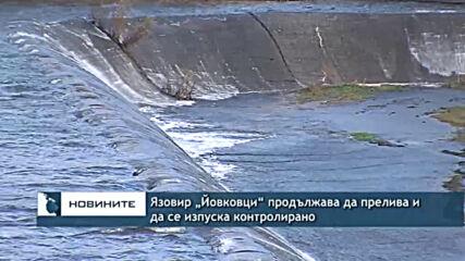 """Язовир """"Йовковци"""" продължава да прелива и да се изпуска контролирано"""