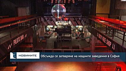 Обсъжда се затваряне на нощните заведения в София