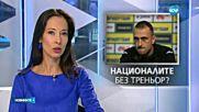 """Ивайло Петев поема """"Динамо Загреб""""?"""