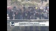 Италия реши да издаде временни хуманитарни визи на имигрантите от Тунис