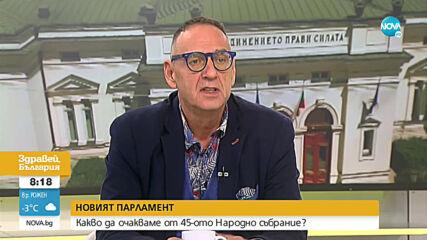 Любен Дилов: Този парламент има стремеж да се превърне в конвент