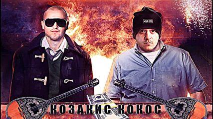 HONN KONG feat. KASKATA - КОЗАКИС КОКОС