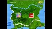 Господари На Ефира -Имаме Си Български Континент Кой Като Нас!!! 24.06.2008