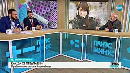 Вирусологът проф. Кълвачев: Коронавирусът в Китай ще се самоограничи
