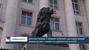 """Д. Атанасова: В избирането на фигурата """"разследващ прокурор"""" значение ще имат и гласовете във ВСС"""