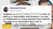 МВР търси осъдени чрез Facebook, един от тях публикува номера си