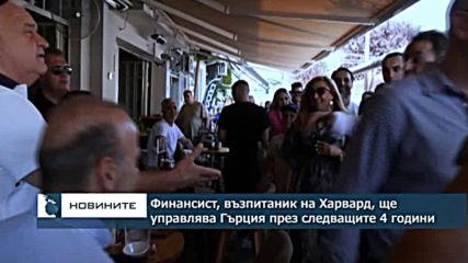 Финансист, възпитаник на Харвард, поема властта в Гърция от 8 юли