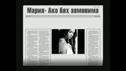 Maria - Ako bqh zamenima