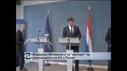 """Федерика Могерини е за """"рестарт"""" на отношенията с Русия"""