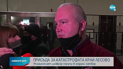 6 години затвор за украинския шофьор от катастрофата край Лесово