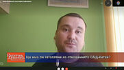 Ще има ли затопляне на отношенията САЩ-Китай? - Интервю на Вадим Рошманов в ТВ Европа