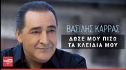 New Dose Mou Piso Ta Kleidia Mou - Vasilis Karras (new Cd 2015)