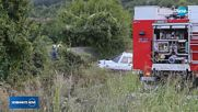 АВИОКАТАСТРОФАТА КРАЙ ШУМЕН: Почина пилотът на самолета
