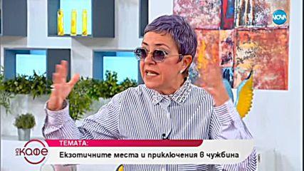 Деси Тенекеджиева: За новините си проекти - На кафе (15.11.2018)