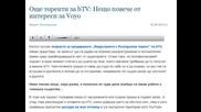 Още торенти за btv - Нещо повече от интереси за Voyo