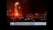 Полски националисти нападнаха руското посолство във Варшава