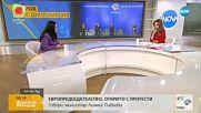 Павлова: Протестите в началото на европредседателството ни не изненадаха никого