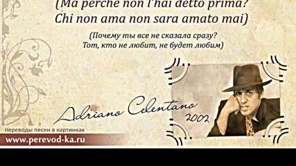 Адриано Челентано - изповед (превод)