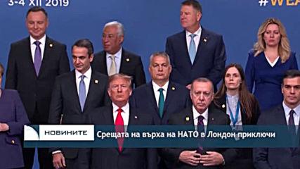 Късна емисия новини - 21.00ч. 04.12.2019