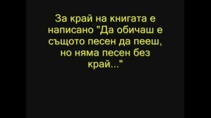 Една Любов..