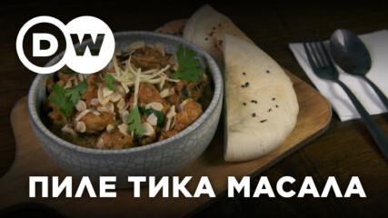 Пиле тика масала - индийското ястие, създадено във Великобритания