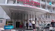 """Пациенти и медици излизат на протест пред """"Пирогов"""""""