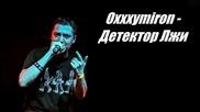 / Руски Рап / Oxxxymiron - Детектор Лжи