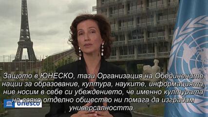 Генералният директор на UNESCO с поздрав към България