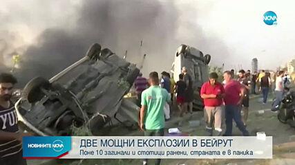 Десетки ранени при мощен взрив на пристанище до българското консулство в Бейрут
