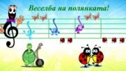 Веселба на полянката! ... (анимация) ...
