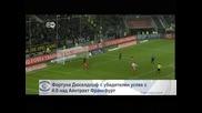 """""""Фортуна"""" (Дюселдорф) с убедителен успех 4:0 над """"Айнтрахт"""" в Бундеслигата"""