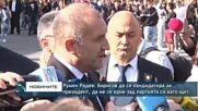 Румен Радев: Бойко Борисов да защити честта си и лично да се яви като кандидат за президент