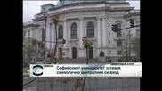 Софийският университет затваря символично централния си вход заради протест